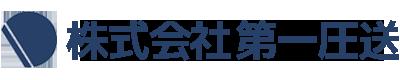 コンクリート圧送なら第一圧送(滋賀・京都・千葉)