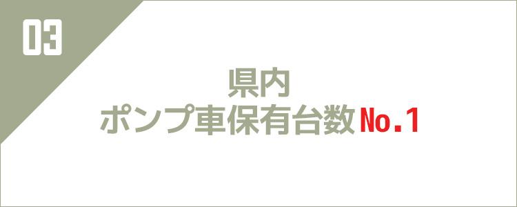 県内ポンプ車保有台数No.1